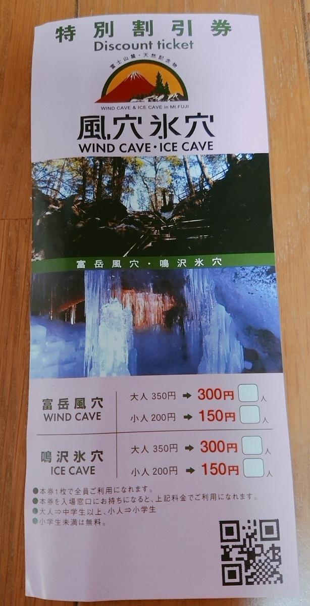 富岳風穴・鳴沢氷穴クーポン割引券