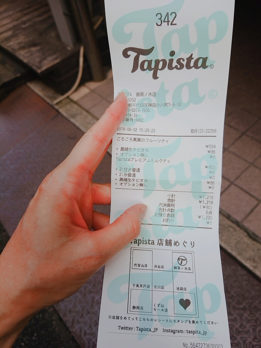 Tapista タピスタ レシート