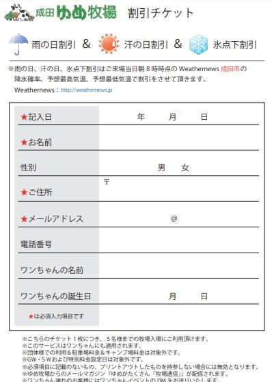 成田ゆめ牧場割引申し込み用紙