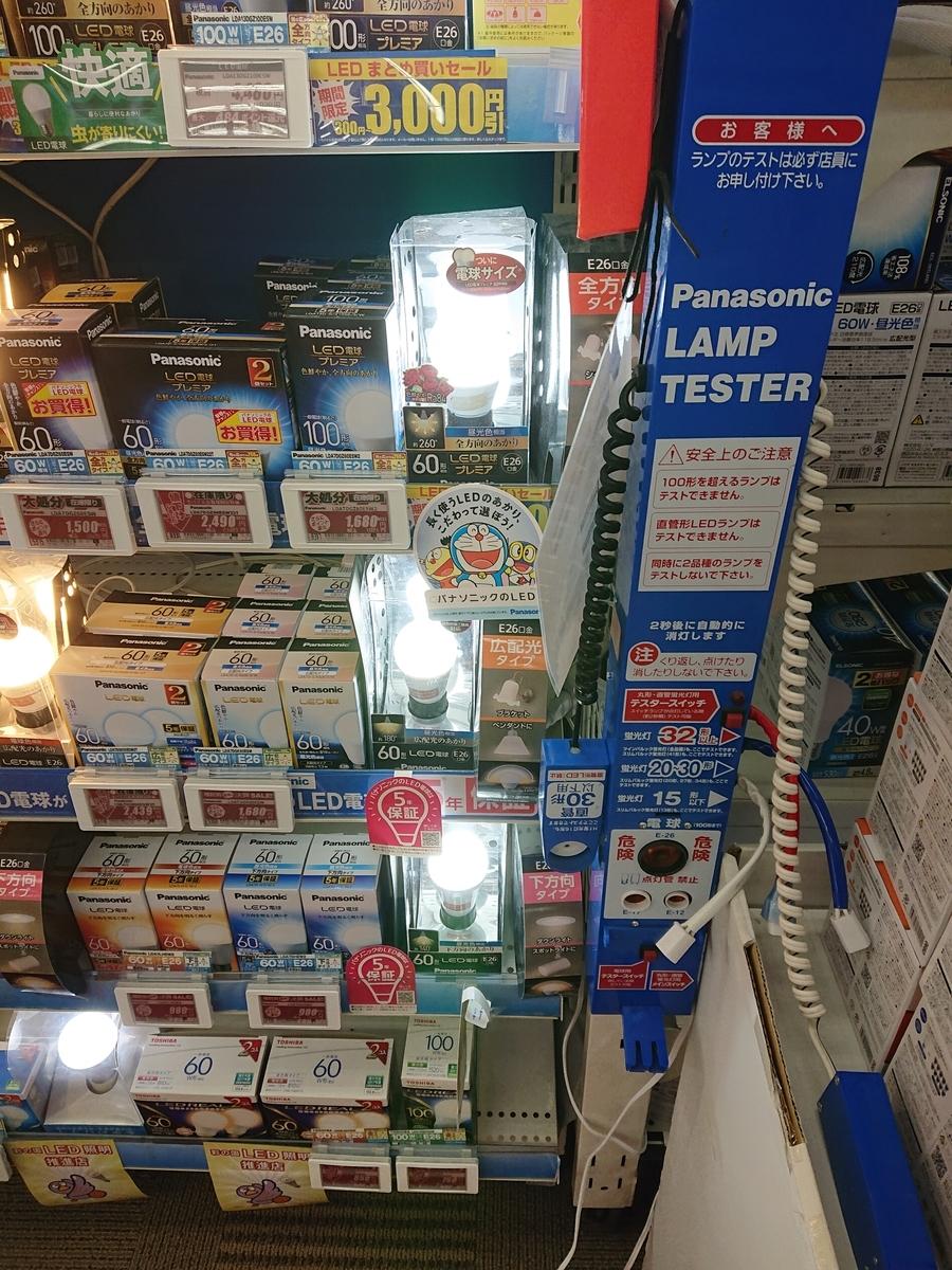 ノジマ電気のランプテスター