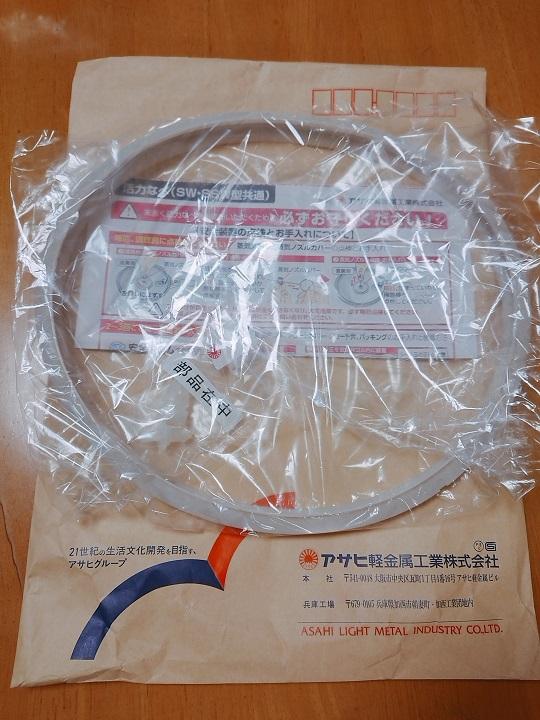アサヒ軽金属圧力鍋ゴムパッキン