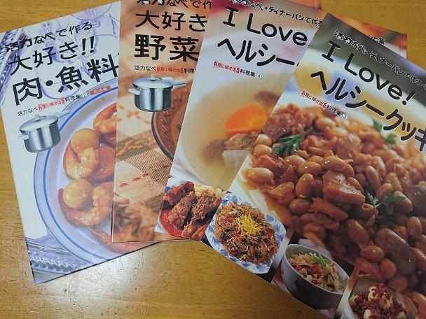 アサヒ軽金属レシピ本