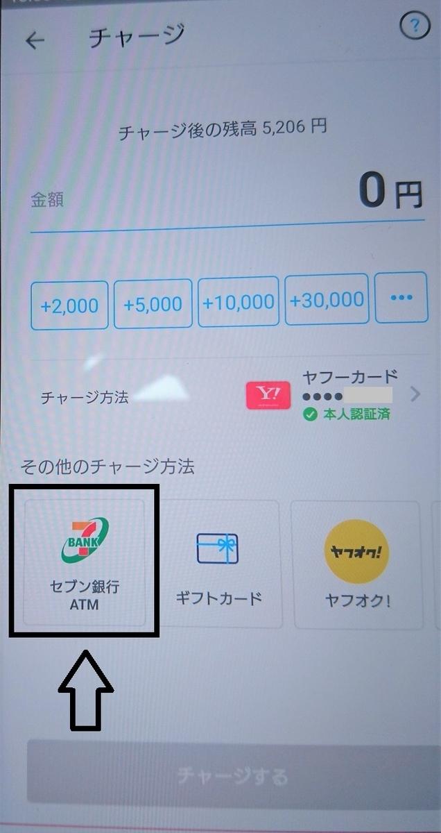 PayPay(ペイペイ)アプリ