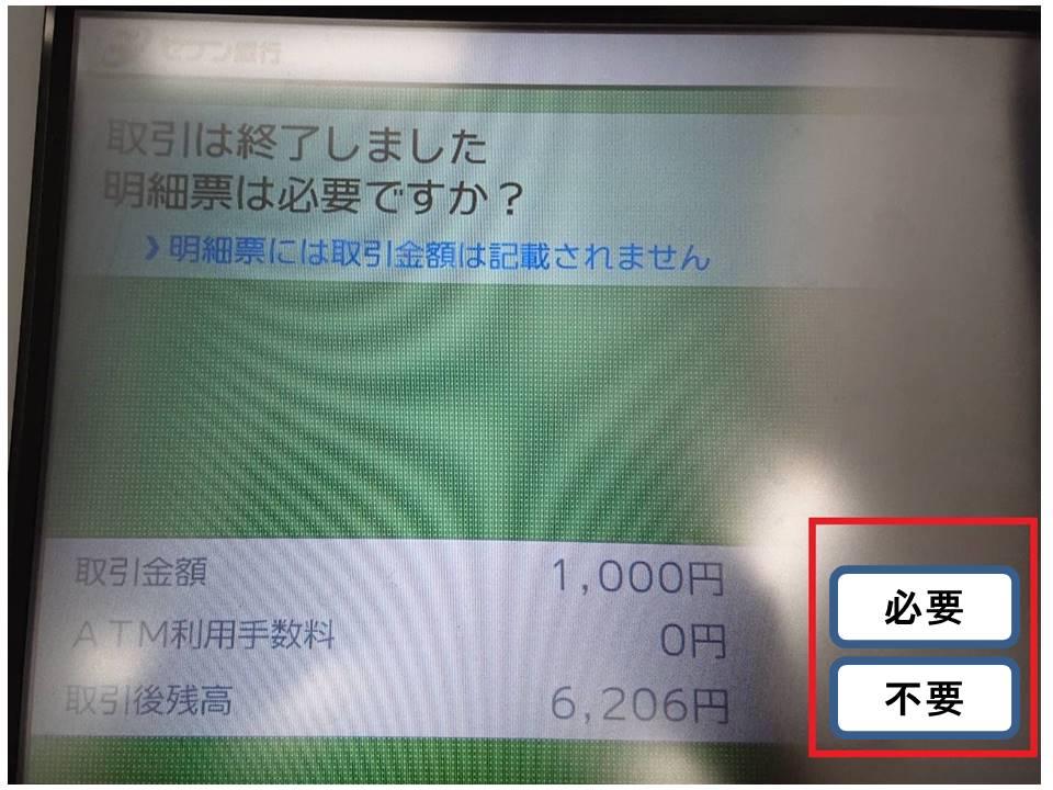 PayPay(ペイペイ)現金チャージ