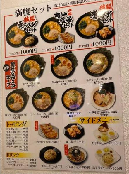 町田商店浦和店のメニュー
