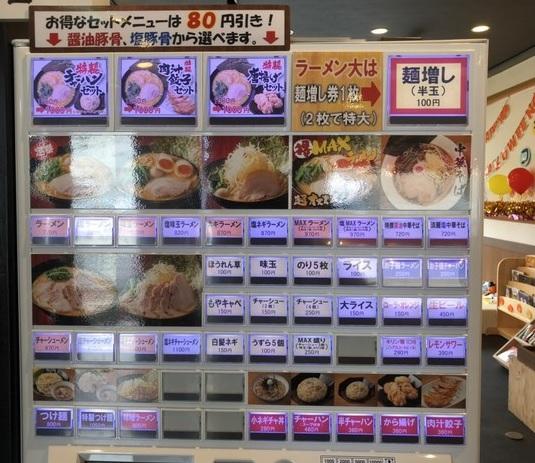 町田商店食券