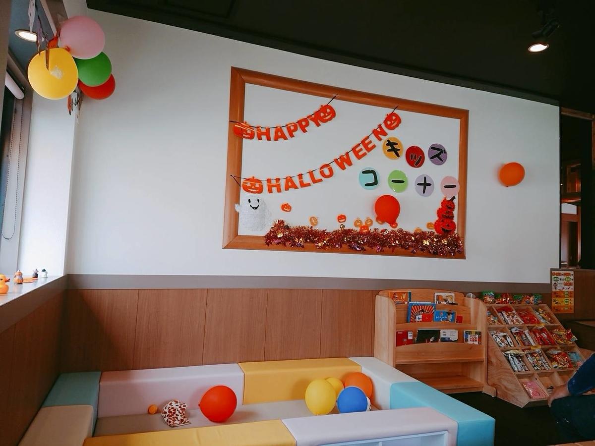 町田商店キッズスペース