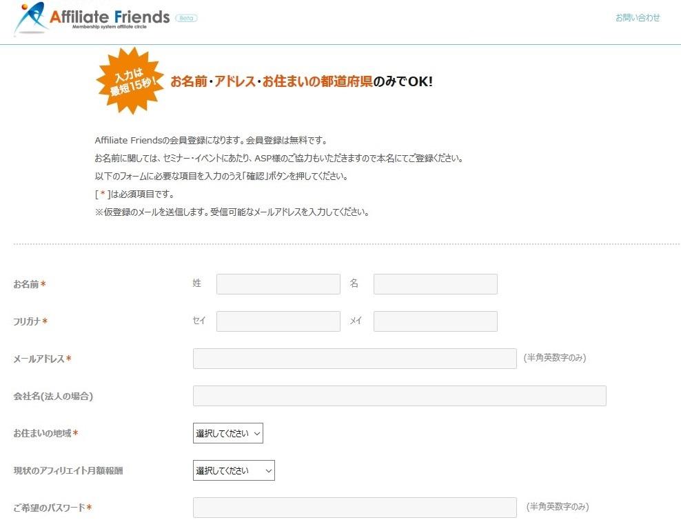 Affiliate Friends(アフェリエイトフレンズ)の登録方法