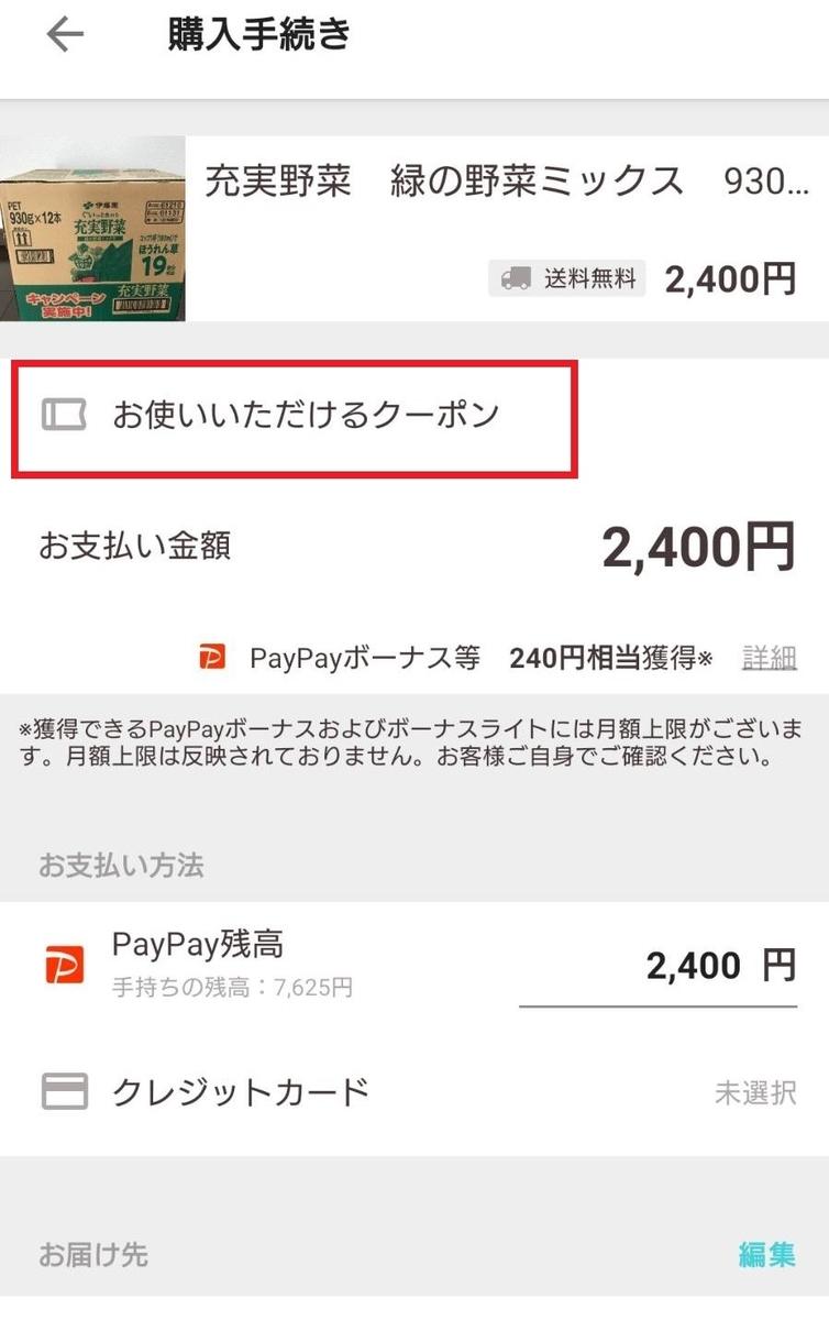 PayPayフリマ購入方法