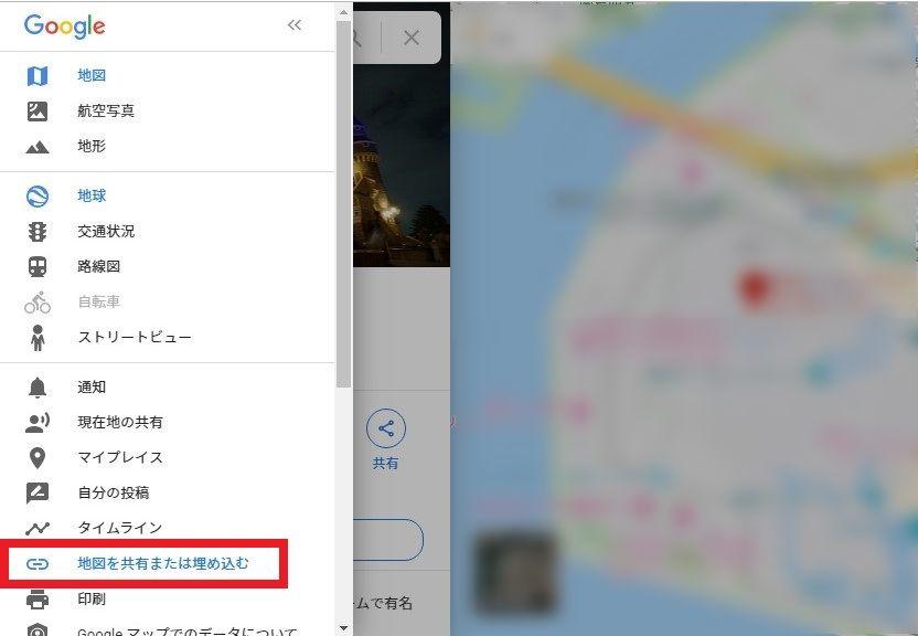 グーグルマップ引用方法