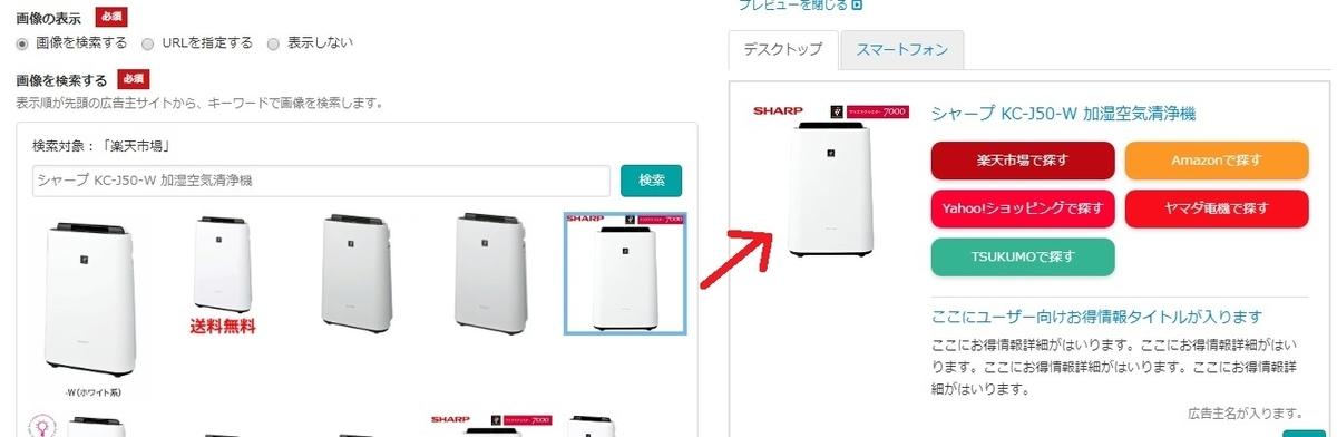 商品リンク作成