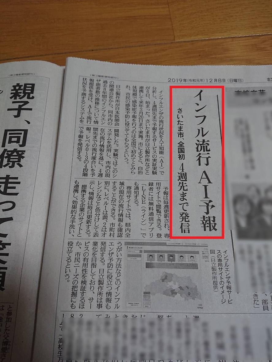 インフルエンザ新聞