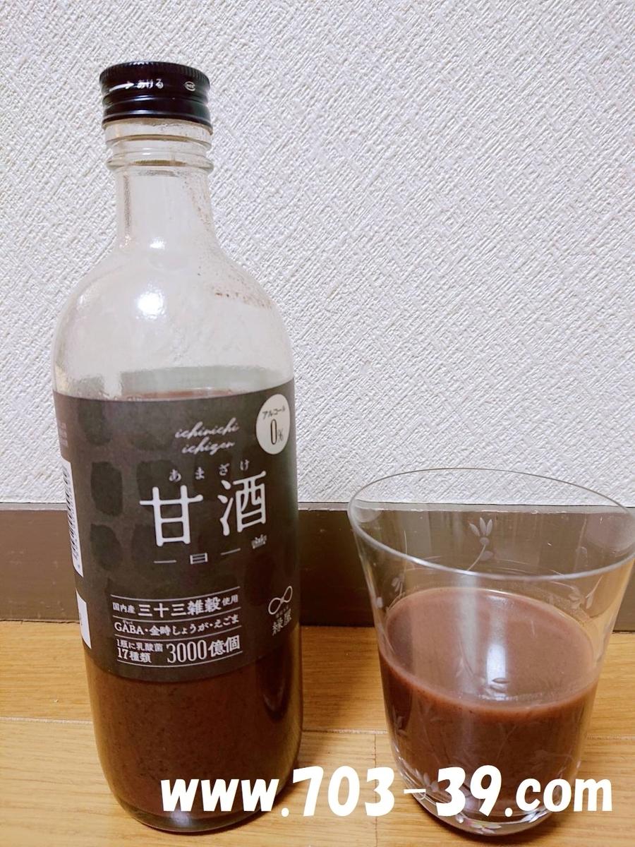 一日一善 黒甘酒