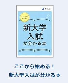 新大学入試が分かる本