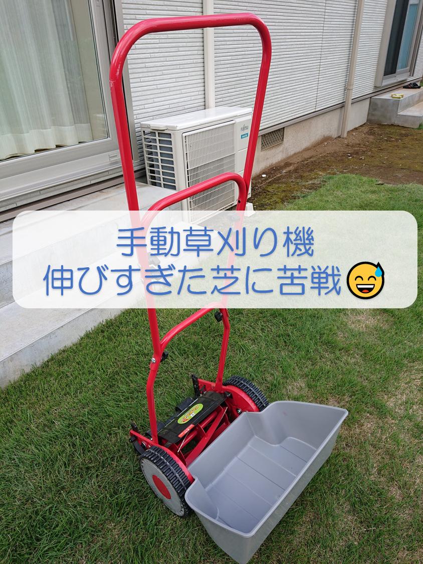 手動芝刈り機 山善 刈る刈るモア