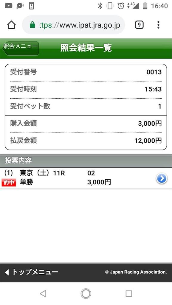 f:id:happy-yuchan:20190202204928j:image