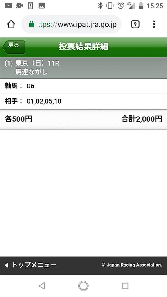 f:id:happy-yuchan:20190203153522j:image