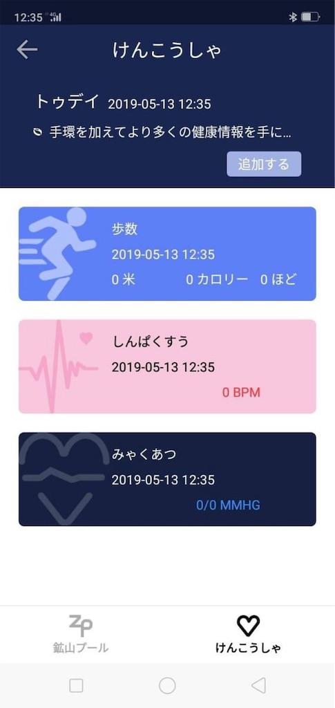 f:id:happy-yuchan:20190615054148j:image