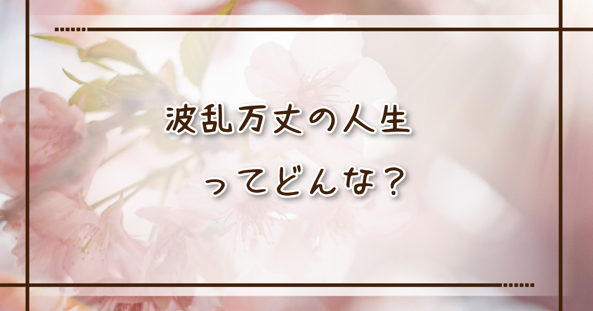 f:id:happy_lovelife_story:20210326145659j:plain