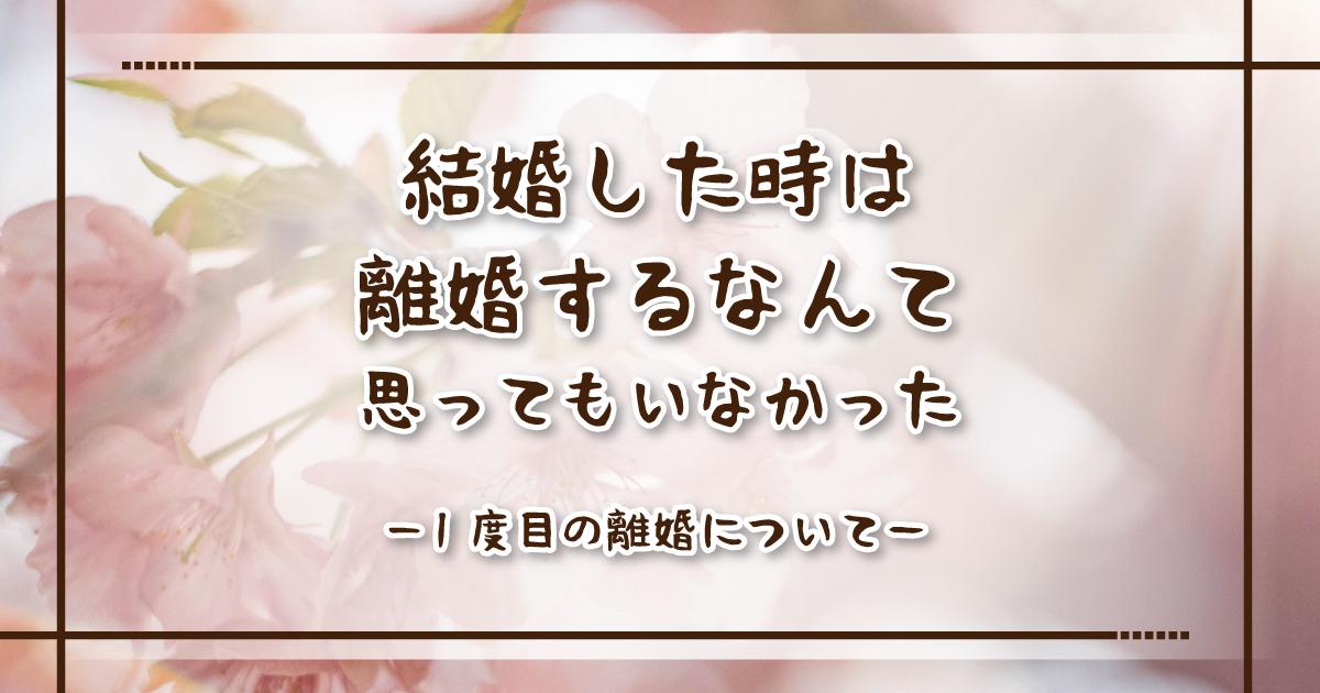 f:id:happy_lovelife_story:20210326161919j:plain