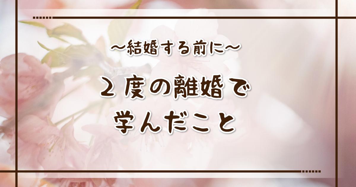 f:id:happy_lovelife_story:20210331154455j:plain