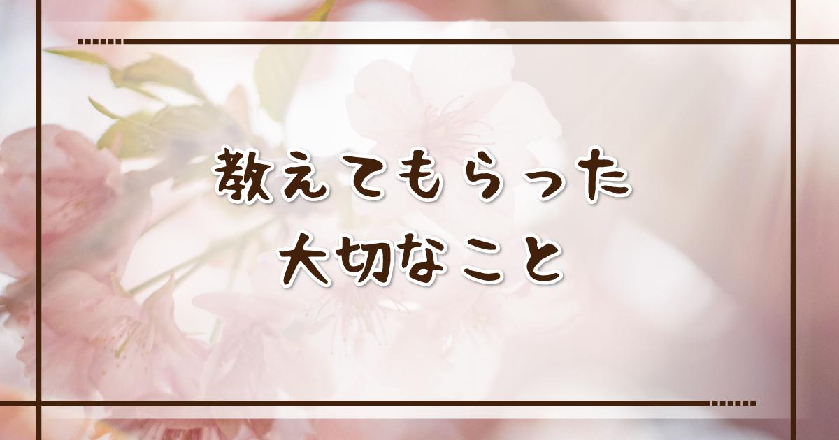 f:id:happy_lovelife_story:20210401145508j:plain