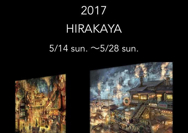 f:id:happyasuasu:20170514182828j:plain