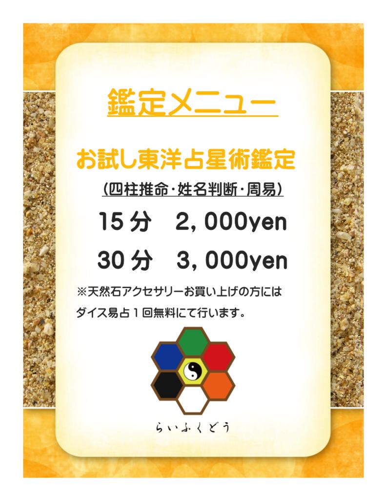 f:id:happycome_hogetsu:20160611031154p:plain