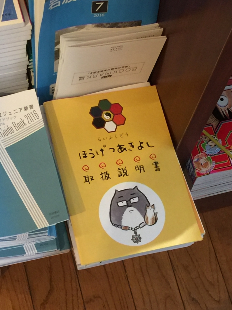 f:id:happycome_hogetsu:20160629030801j:plain