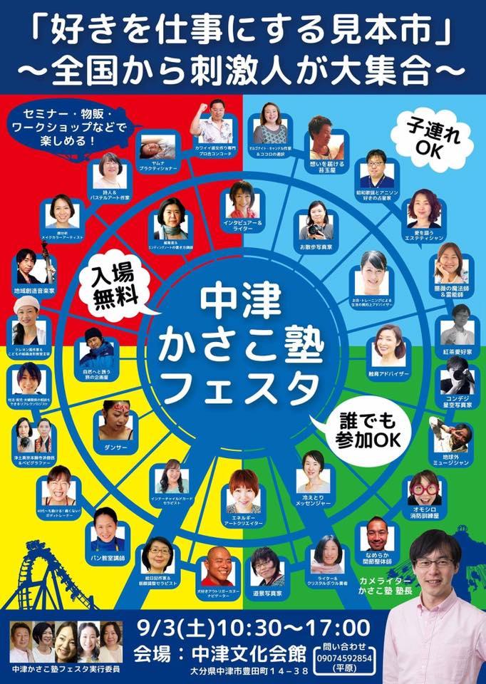 f:id:happycome_hogetsu:20160721212206j:plain