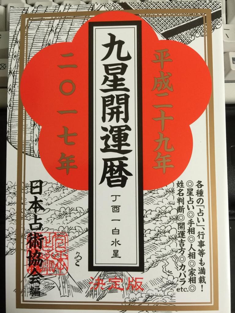 f:id:happycome_hogetsu:20160820151144j:plain