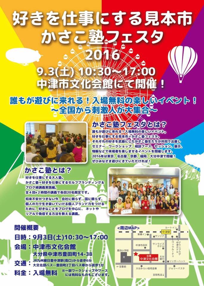 f:id:happycome_hogetsu:20160824221725j:plain