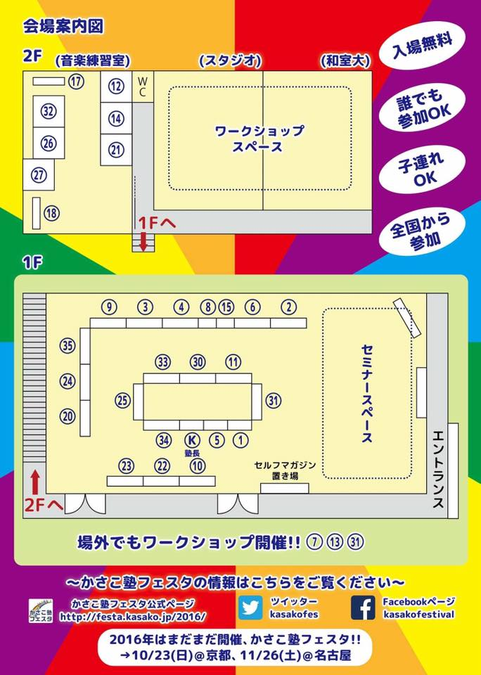 f:id:happycome_hogetsu:20160824222129j:plain