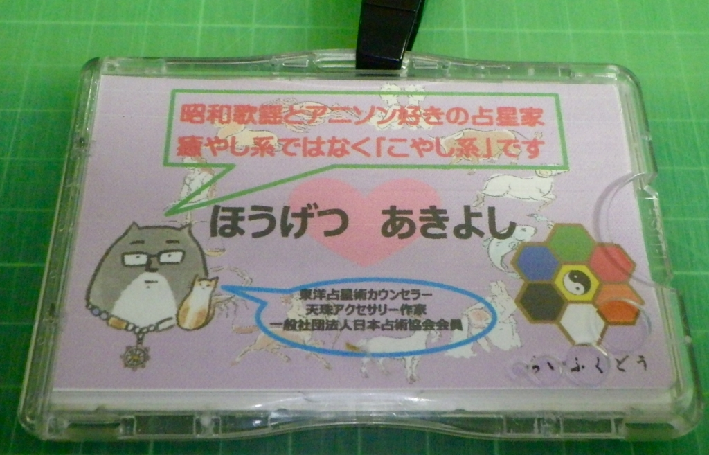 f:id:happycome_hogetsu:20160830212459j:plain