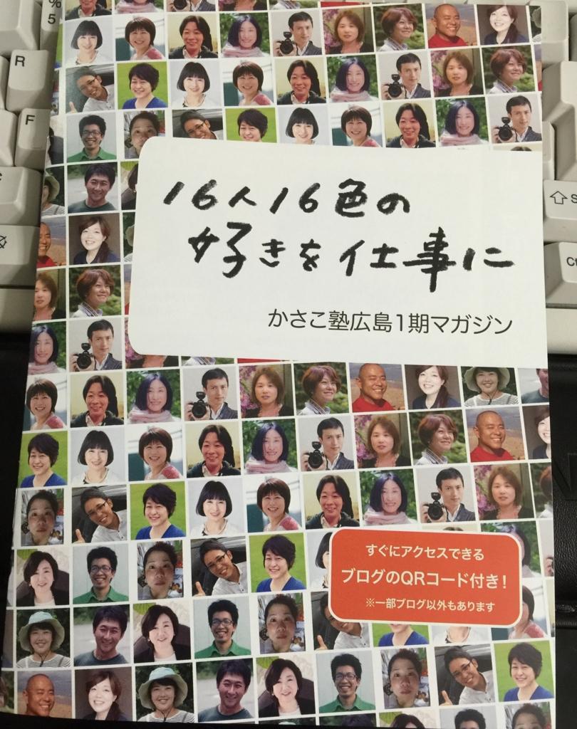 f:id:happycome_hogetsu:20160907235547j:plain