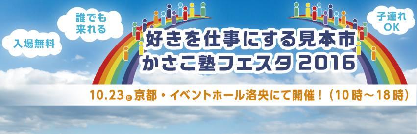 f:id:happycome_hogetsu:20160909031259j:plain