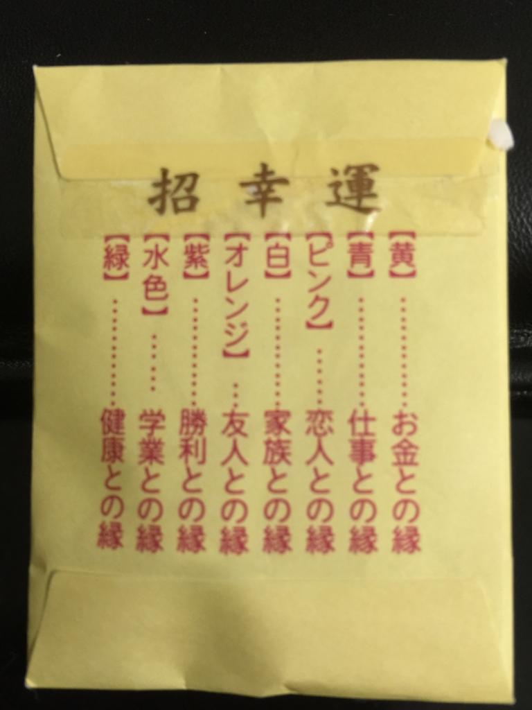f:id:happycome_hogetsu:20160912235413j:plain
