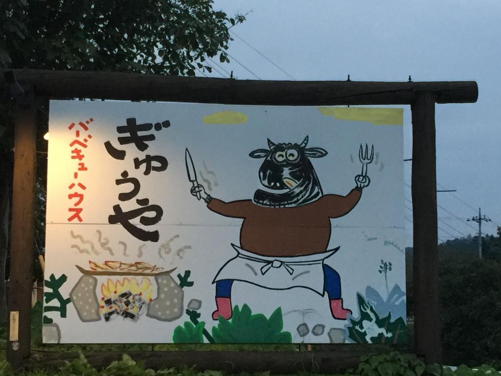 f:id:happycome_hogetsu:20160913002010j:plain