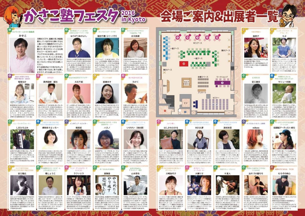 f:id:happycome_hogetsu:20160917015334j:plain