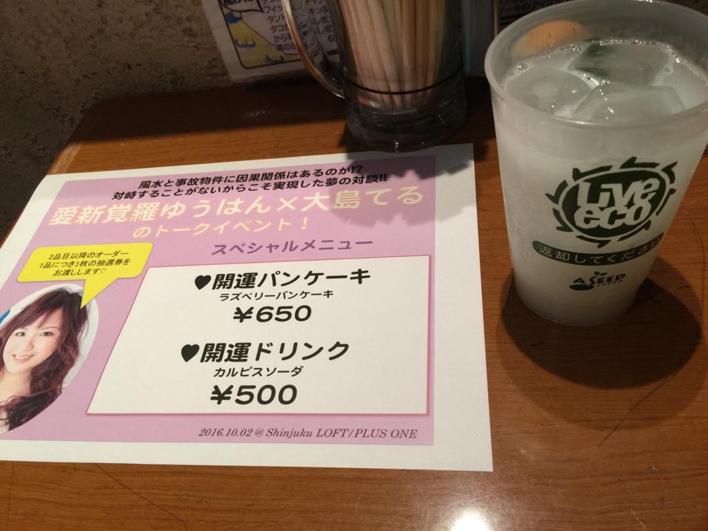 f:id:happycome_hogetsu:20161006020534j:plain