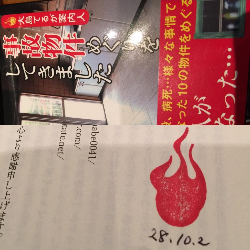 f:id:happycome_hogetsu:20161011001119j:plain