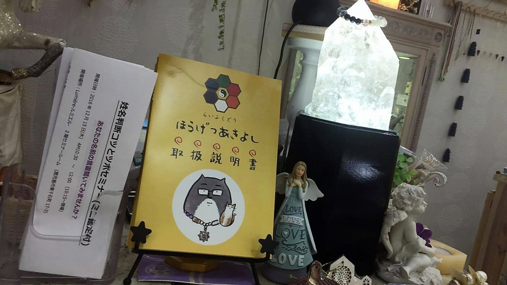 f:id:happycome_hogetsu:20161204172628j:plain