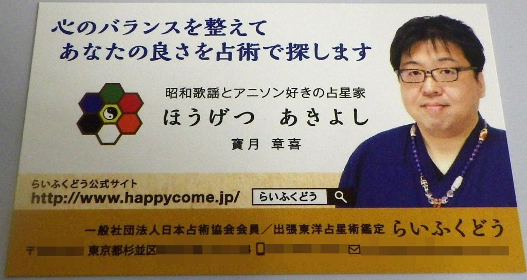 f:id:happycome_hogetsu:20170120023747j:plain