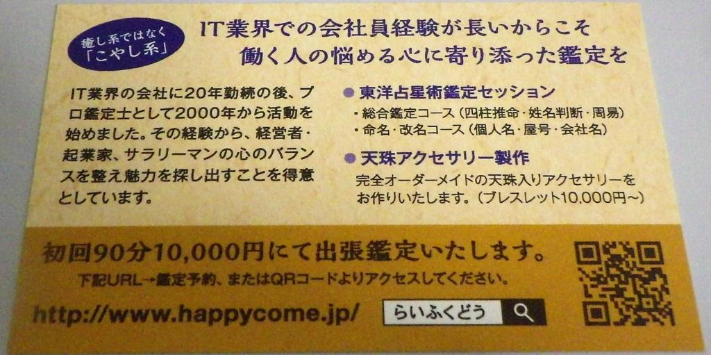 f:id:happycome_hogetsu:20170120023804j:plain