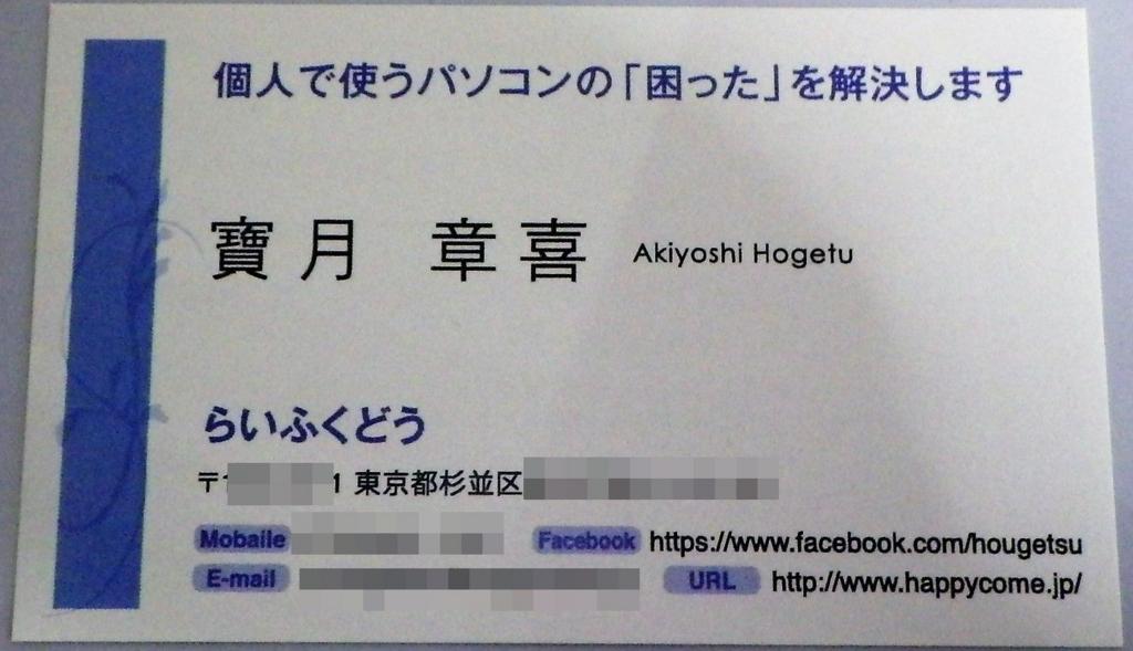 f:id:happycome_hogetsu:20170120023834j:plain