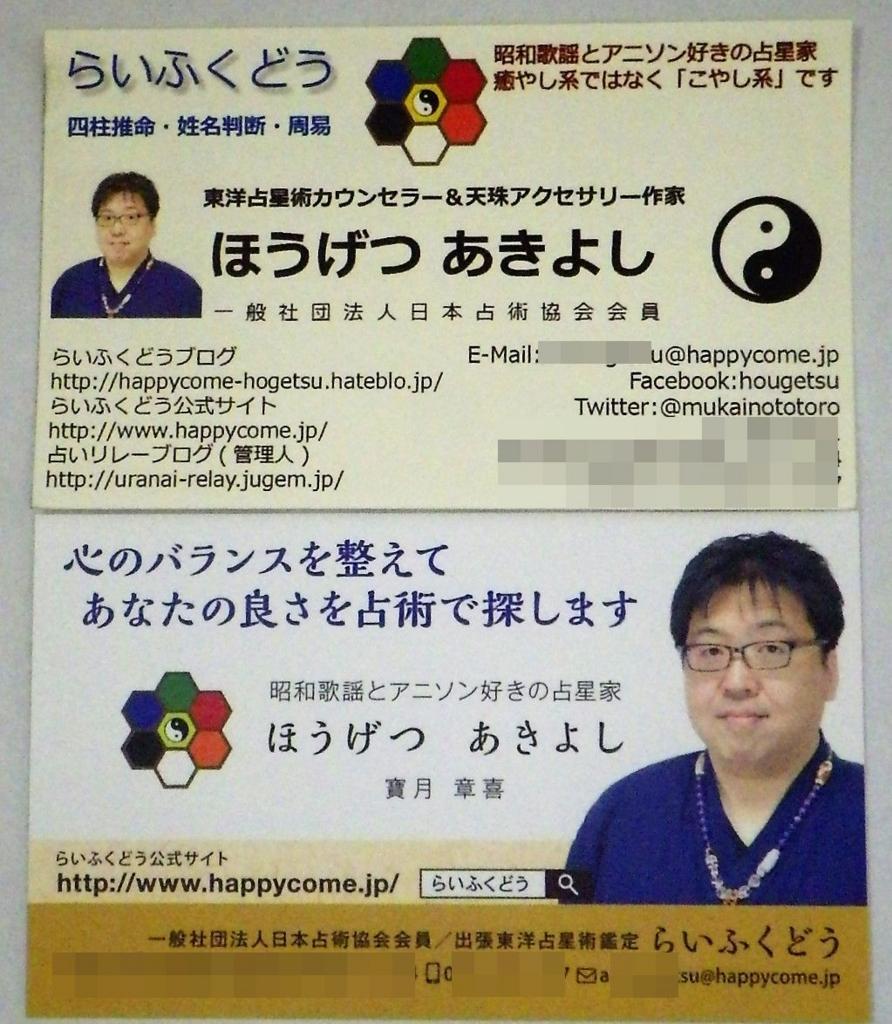 f:id:happycome_hogetsu:20170304174845j:plain