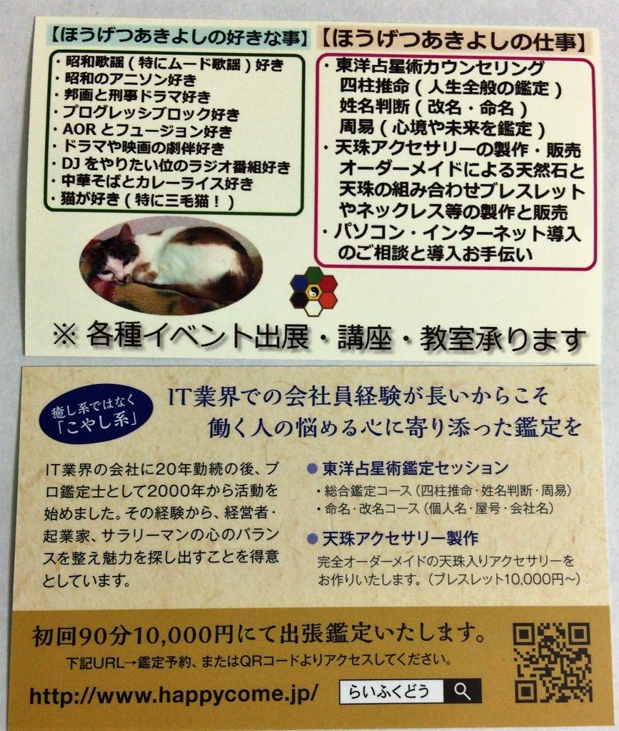 f:id:happycome_hogetsu:20170304174908j:plain