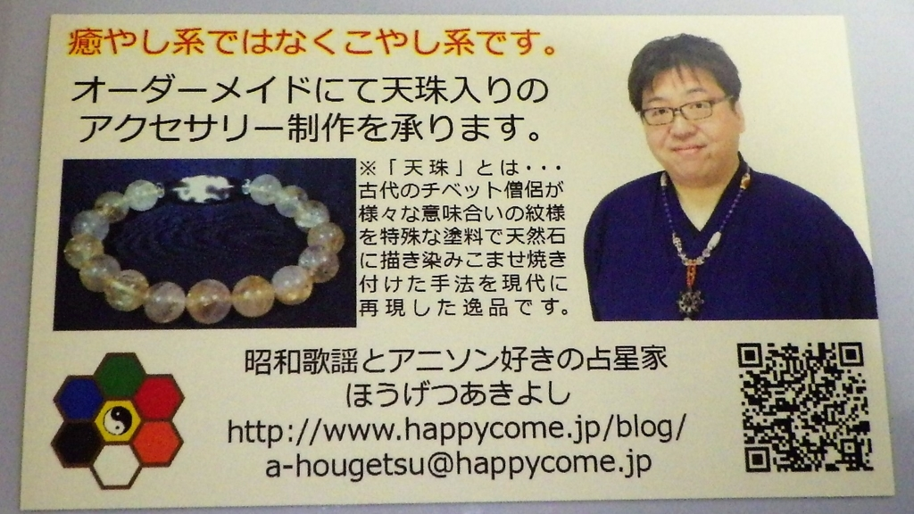 f:id:happycome_hogetsu:20170413033146j:plain