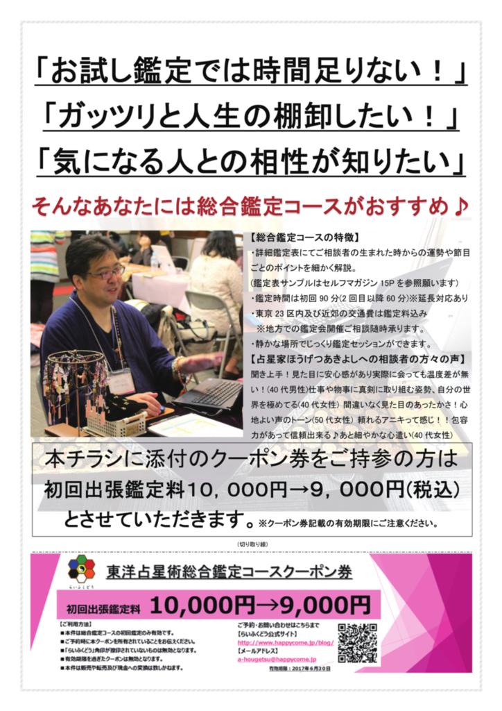 f:id:happycome_hogetsu:20170416022000p:plain