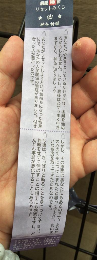 f:id:happycome_hogetsu:20170423040940j:plain